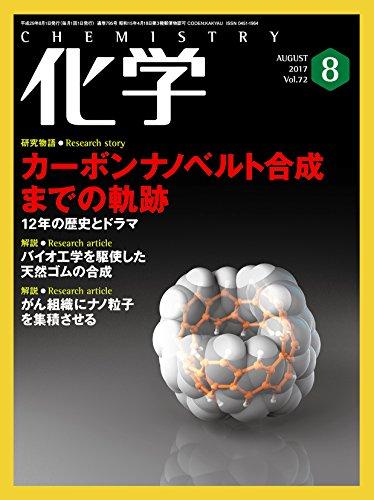 化学 2017年 08月号 [雑誌]