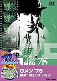 Gメン'75 BEST SELECT VOL.2【DVD】