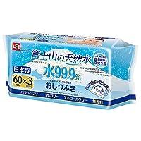 富士山の天然水 水99.9% おしりふき 60枚入×3個 (富士裾野工場 限定生産)