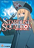 STARDUST SQUADRON 星空に一番近い場所 (1) (ファミ通文庫)
