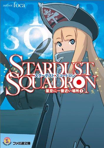 STARDUST SQUADRON 星空に一番近い場所 (1) (ファミ通文庫)の詳細を見る