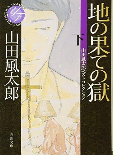 地の果ての獄 下 山田風太郎ベストコレクション (角川文庫)の詳細を見る
