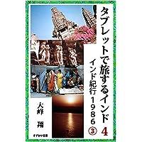 タブレットで旅するインド4:インド紀行1986③