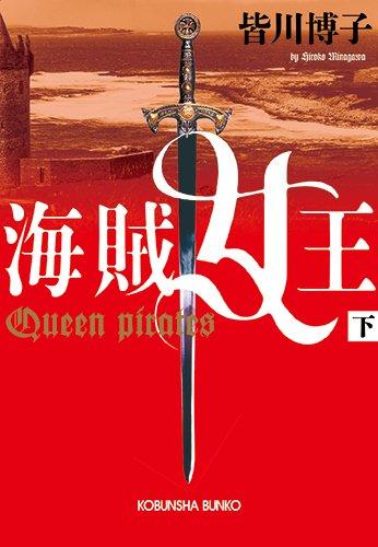 海賊女王 下 (光文社文庫)の詳細を見る
