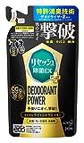 リセッシュ 除菌EX プラス 消臭芳香剤 液体 デオドラントパワー シトラスの香り 詰替用 310ml