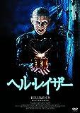 ヘル・レイザー[DVD]