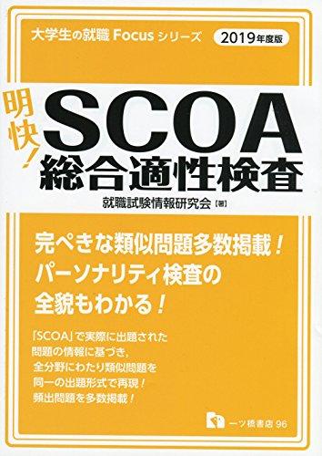 明快! SCOA総合適性検査 [2019年度版] (Focusシリーズ)