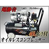 DUTY JAPAN 40L 横型オイルレスコンプレッサー