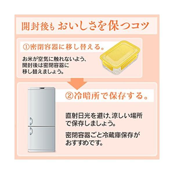 【精米】低温製法米 宮城県産つや姫の紹介画像8