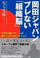 岡田ジャパン ブレない「組織脳」―W杯16強のチームを創り上げた80のメソッド