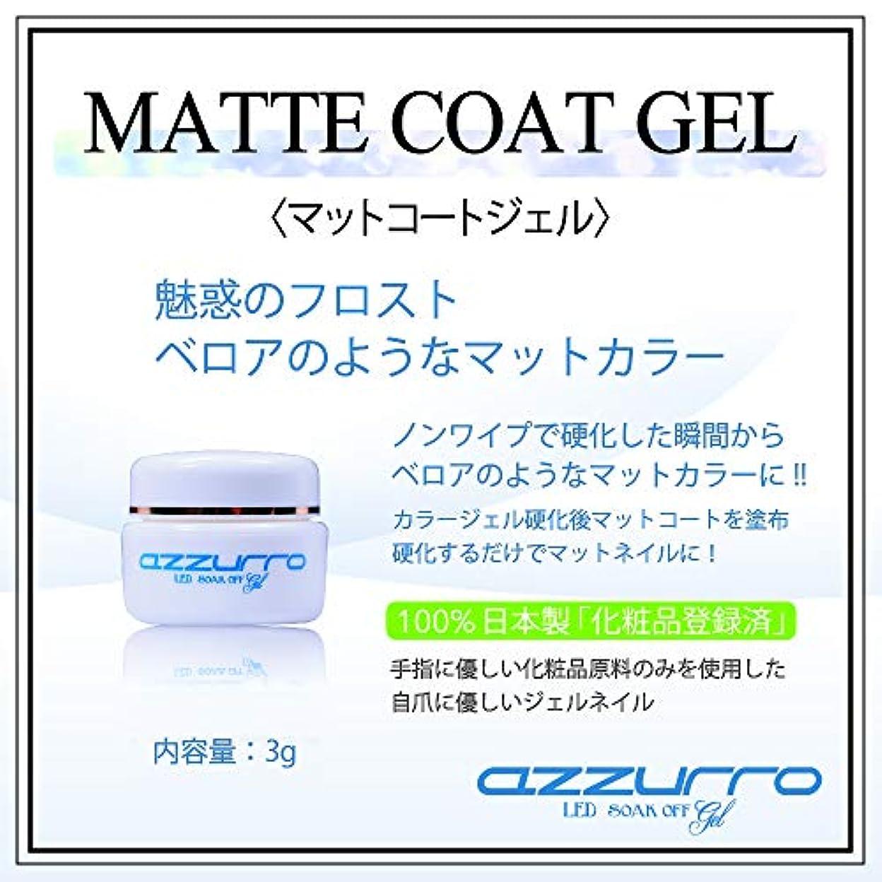困惑した認可レパートリーazzurro マットコートジェル 3g