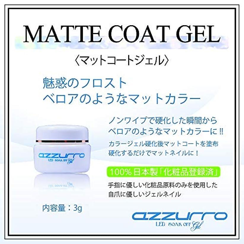 感心する現代先入観azzurro マットコートジェル 3g