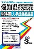 愛知県公立高等学校入学試験問題集2022年春受験用(実物に近いリアルな紙面のプリント形式過去問)