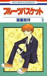 フルーツバスケット 3 (花とゆめコミックス)