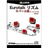Eurotalk リズム ネパール語(オーディオCD)
