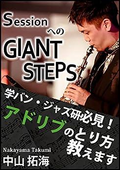 [中山 拓海]のSessionへのGIANT STEPS