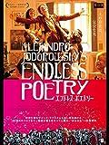 エンドレス・ポエトリー【R18+】(字幕版)