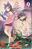 ダーウィンズゲーム 9 (少年チャンピオン・コミックス)