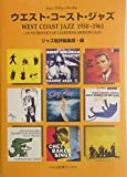 ウエスト・コースト・ジャズ―WEST COAST JAZZ 1950~1961‐AN ANTHOLOGY OF CALIFORNIA MODERN JAZZ (ジャズ批評ブックス)