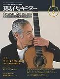 現代ギター19年06月号(No.669)