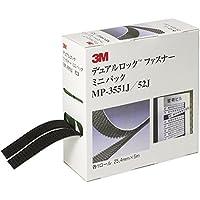 3M デュアルロック ファスナー ミニパック 25.4mm幅x5M セット MP3551J/52J