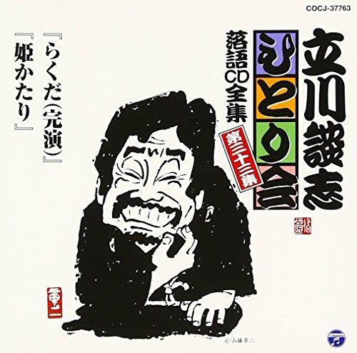 立川談志ひとり会 落語CD全集 第33集「らくだ(完演)」「姫かたり」