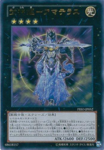遊戯王 PRIO-JP052-UL 《武神姫−アマテラス》 Ultra -