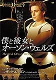 僕と彼女とオーソン・ウェルズ[DVD]