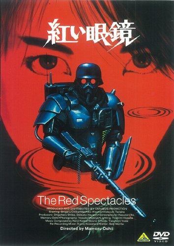 紅い眼鏡 [DVD]