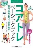 コアトレベーシックブック—DVDでマスター!体幹が変わる! (GAKKEN SPORTS BOOKS)