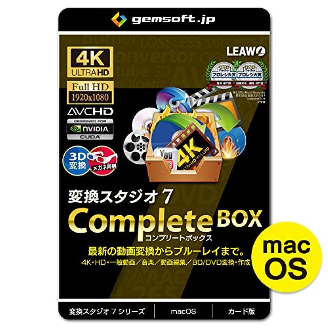 針観察する実験をする変換スタジオ7 CompleteBOX Mac版 | 変換スタジオ7シリーズ | カード版 | Mac対応