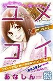 ユメコイ プチデザ(2) (デザートコミックス)