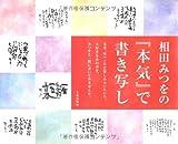 相田みつをの『本気』で書き写し