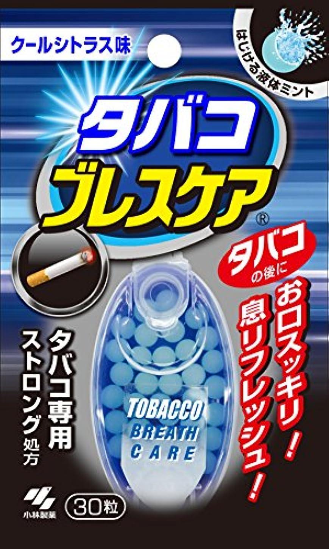 本部子供っぽい荒らすタバコブレスケア 30粒 小林製薬
