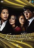 天使の選択 DVD-BOX7[DVD]