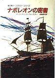 ナポレオンの密書―海の男ホーンブロワー (海の男ホーンブロワー・シリーズ)