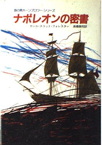 ナポレオンの密書―海の男ホーンブロワー (海の男ホーンブロワー・シリーズ)の詳細を見る
