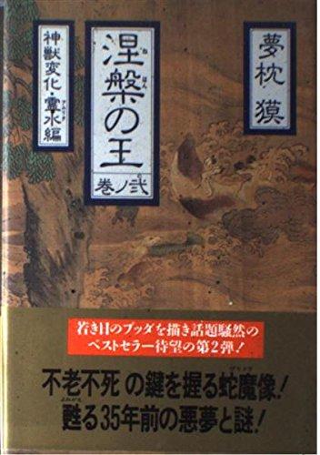 涅槃の王〈巻の2 神獣変化・霊水(アムリタ)編〉の詳細を見る