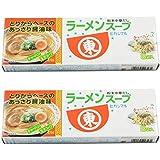 ヒガシマル ラーメンスープ (2箱(16食))