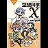 空想科学X(5) (電撃コミックスEX)