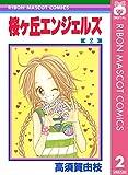 桜ヶ丘エンジェルズ 2 (りぼんマスコットコミックスDIGITAL)