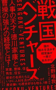 戦国ベンチャーズ ― 人事の天才・徳川家康と曹操に学ぶ、「強みの経営」とは?ー (SHOWS Books)