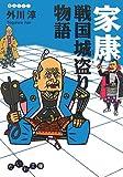 家康 戦国城盗り物語 (だいわ文庫)