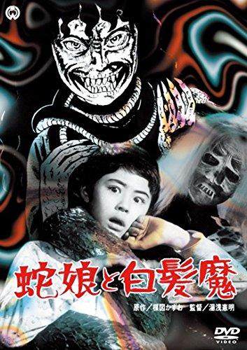 蛇娘と白髪魔 [DVD]