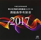 第60回中部日本吹奏楽コンクール 課題曲参考演奏