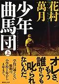 花村萬月『少年曲馬団 上』の表紙画像