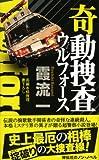 奇動捜査 ウルフォース (ノン・ノベル)