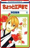 【プチララ】ちょっと江戸まで story20 (花とゆめコミックス)