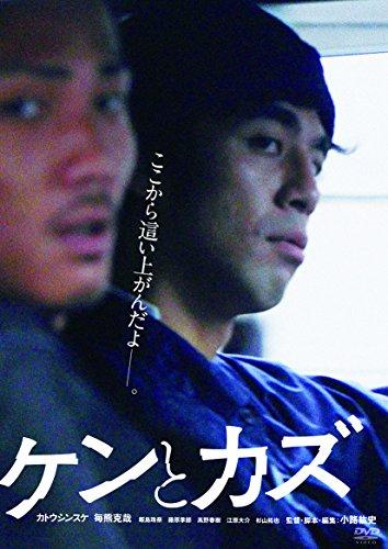 ケンとカズ [DVD]
