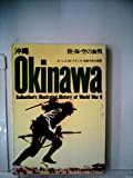 OKINAWA沖縄OKINAWA―写真集 (1969年)